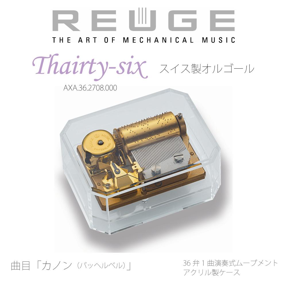 REUGE オルゴール AXA.36.2708.000 カノン