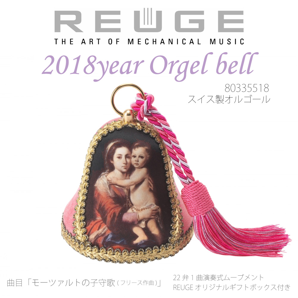 REUGE リュージュ 2018年 オルゴールベル 2018year Orgel bell 80335518 曲目 カノン バッヘルベル ロザリオの聖母 バルトロメ・エステバン・ムリーリョ画