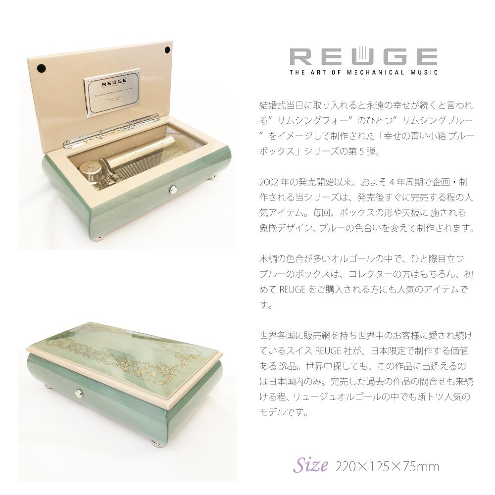 REUGE リュージュ 国内限定100台 Blue box-Opaline AXA.72.5557.000 曲目 カノン 3パート バッヘルベル