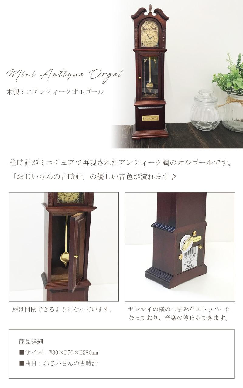 木製アンティーク古時計 サンキョー YA217S